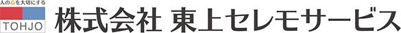 株式会社 東上セレモサービス